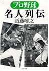プロ野球 名人列伝 (PHP文庫)
