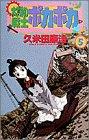 太陽の戦士ポカポカ (5) (少年サンデーコミックス)