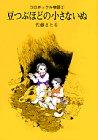 コロボックル物語(2) 豆つぶほどの小さないぬ (児童文学創作シリーズ)