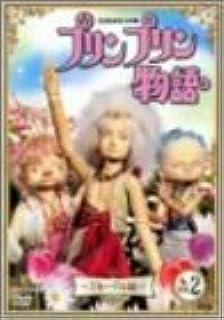 〈NHK連続人形劇〉プリンプリン物語 デルーデル編 Vol.2 [DVD]