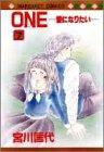 One 7―愛になりたい (マーガレットコミックス)の詳細を見る