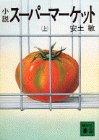 小説スーパーマーケット(上) (講談社文庫)