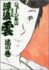 浮浪雲: 述の巻 (32) (ビッグコミックス) - ジョージ秋山
