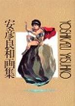 Yoshikazu Yasuhiko art book (1998) ISBN: 4063300528 [Japanese Import]