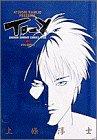 Toーy 1 (少年サンデーコミックスワイド版)