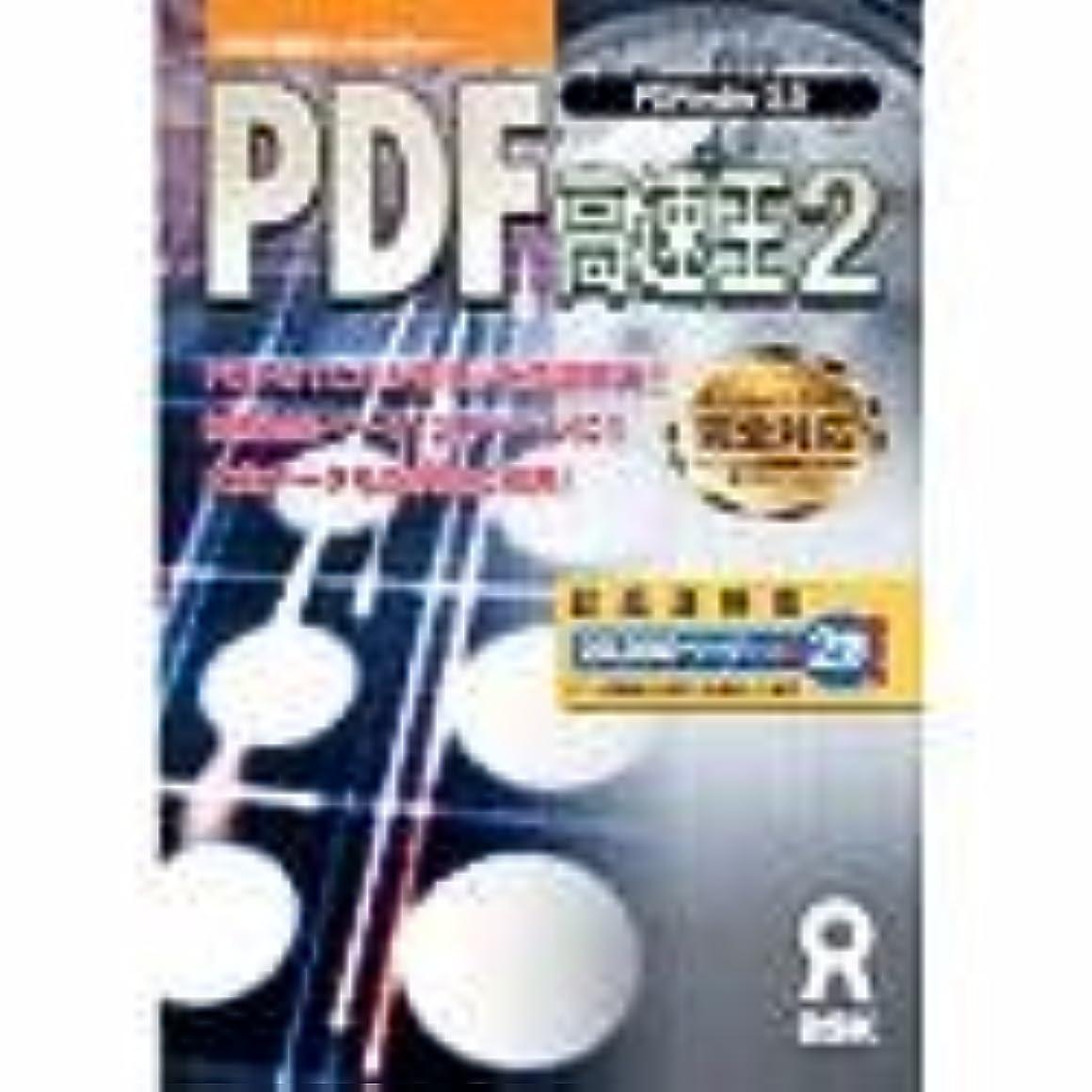 無秩序ヤギ備品PDF高速王 2 ~PDFinder 3.0~
