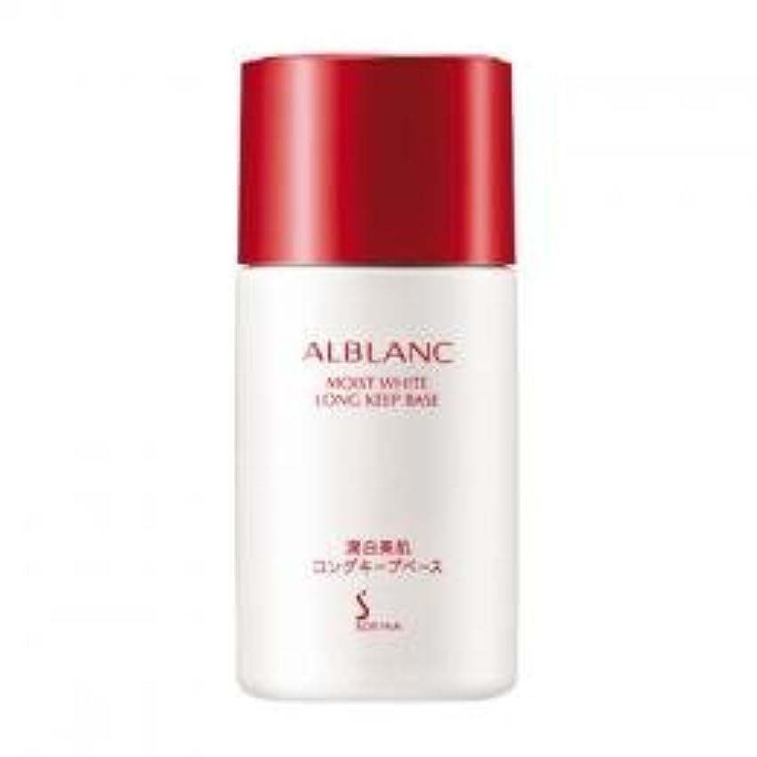 定刻買い物に行く患者アルブラン 潤白美肌 ロングキープベース 25ml