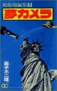 藤子不二雄異色短編集〈5〉夢カメラ (ゴールデン・コミックス)
