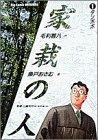 家栽の人: タンポポ (1) (ビッグコミックス)