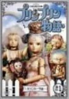 〈NHK連続人形劇〉プリンプリン物語 ガランカーダ編 Vol.1 [DVD]