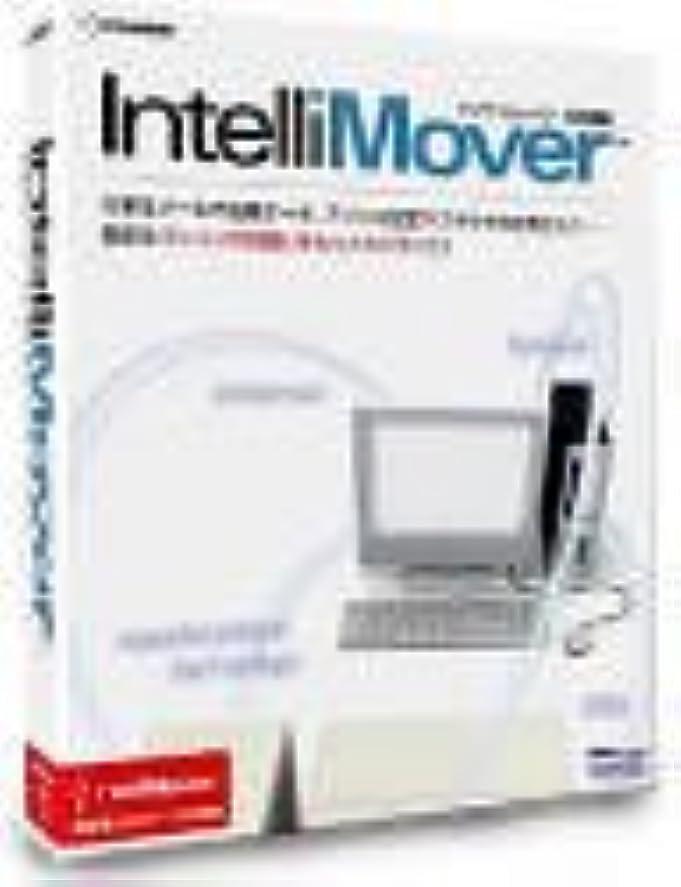サンダーサンダー体系的にIntelliMover 日本語版 (価格改定版)