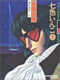 手塚治虫傑作選集 (6) 七色いんこ 1