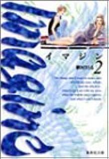 イマジン 2 (集英社文庫(コミック版))