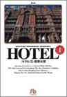 HOTEL (1) (小学館文庫)