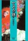 ヤヌスの鏡 1 (集英社文庫(コミック版))