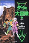 DRAGON QUEST―ダイの大冒険― 7 (集英社文庫(コミック版))