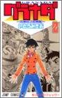 グラナダ 第2巻―究極科学探検隊 (ジャンプコミックス)