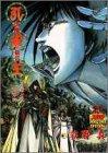 孔雀王:退魔聖伝 8 (ヤングジャンプコミックス)