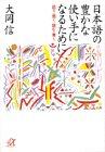 日本語の豊かな使い手になるために―話す・聞く・読む・書く (講談社プラスアルファ文庫)の詳細を見る