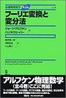 基礎物理数学第4版 vol.4 フーリエ変換と変分法 (KS理工学専門書)
