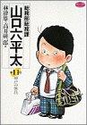 総務部総務課 山口六平太: 神戸の休日 (11) (ビッグコミックス)