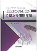 The first of the PERFORM-3D 's Chinese Tutorial : PERFORM-3D basic operations and examples(Chinese Edition)
