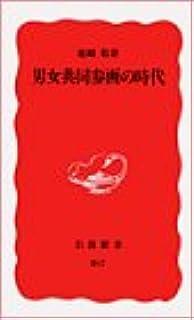 男女共同参画の時代 (岩波新書 新赤版 (867))