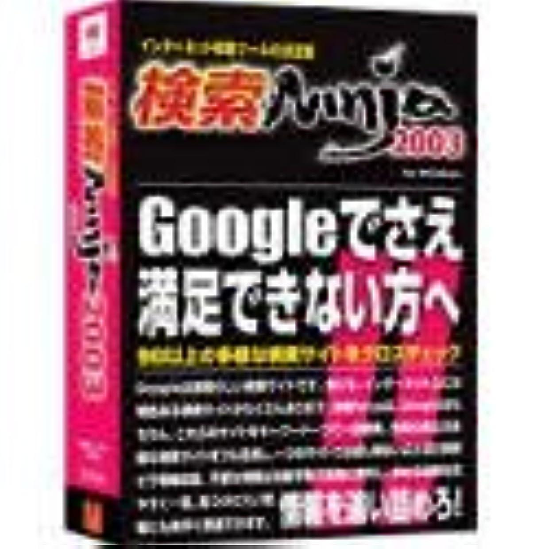 無関心方向気を散らす検索 Ninja 2003 for Windows