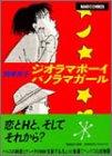 ジオラマボーイ パノラマガール (Mag comics)