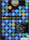 エレクトーングレード9~8級 ポピュラーシリーズ6 歌謡曲&ニューミュージック (エレクトーンポピュラー・シリーズ)