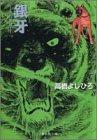 銀牙 7 ―流れ星 銀― (集英社文庫(コミック版))
