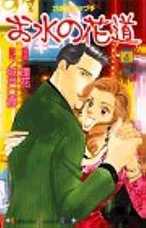 お水の花道―28歳ガケップチ (4) (講談社コミックスキス (226巻))