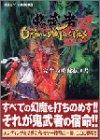 Onimusha Tactics‐鬼武者タクティクス‐完全攻略秘伝ノ書 (講談社ゲームBOOKS)