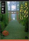 きつねのよめいり (1) (小学館文庫)