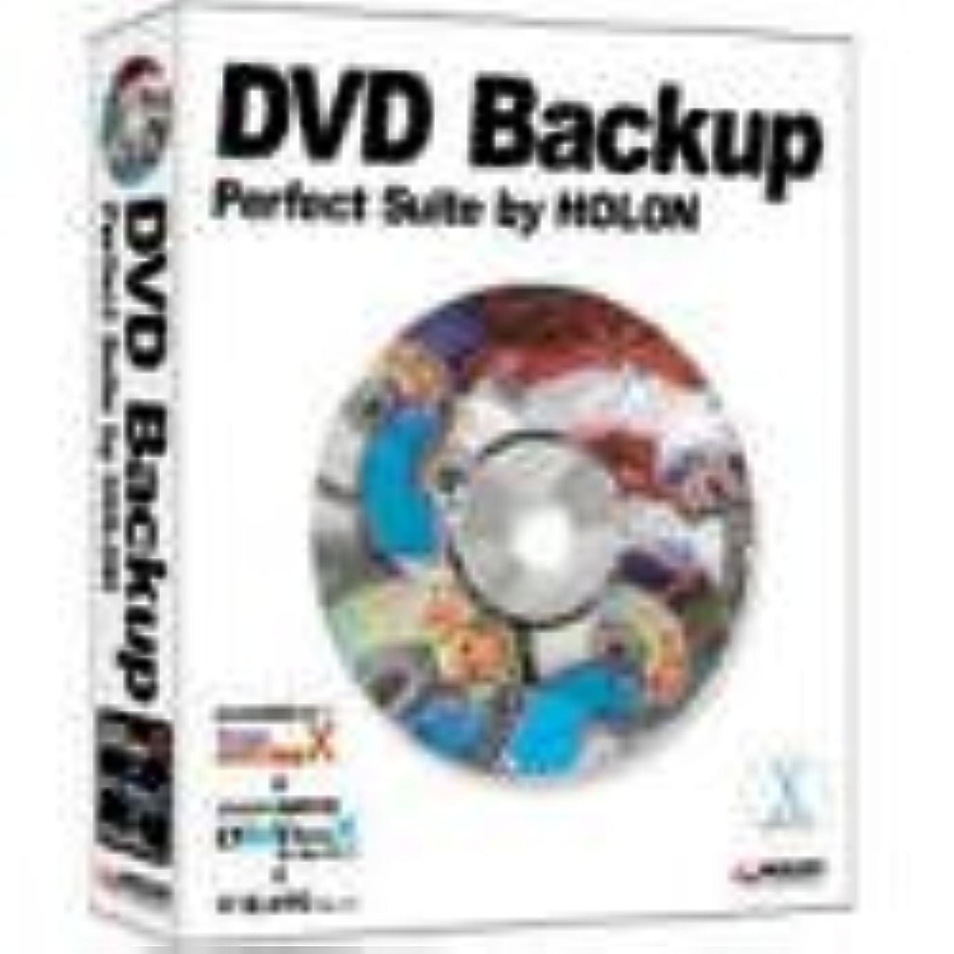 該当する小間入札DVD Backup Perfect Suite by HOLON
