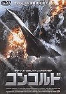 コンコルド [DVD]