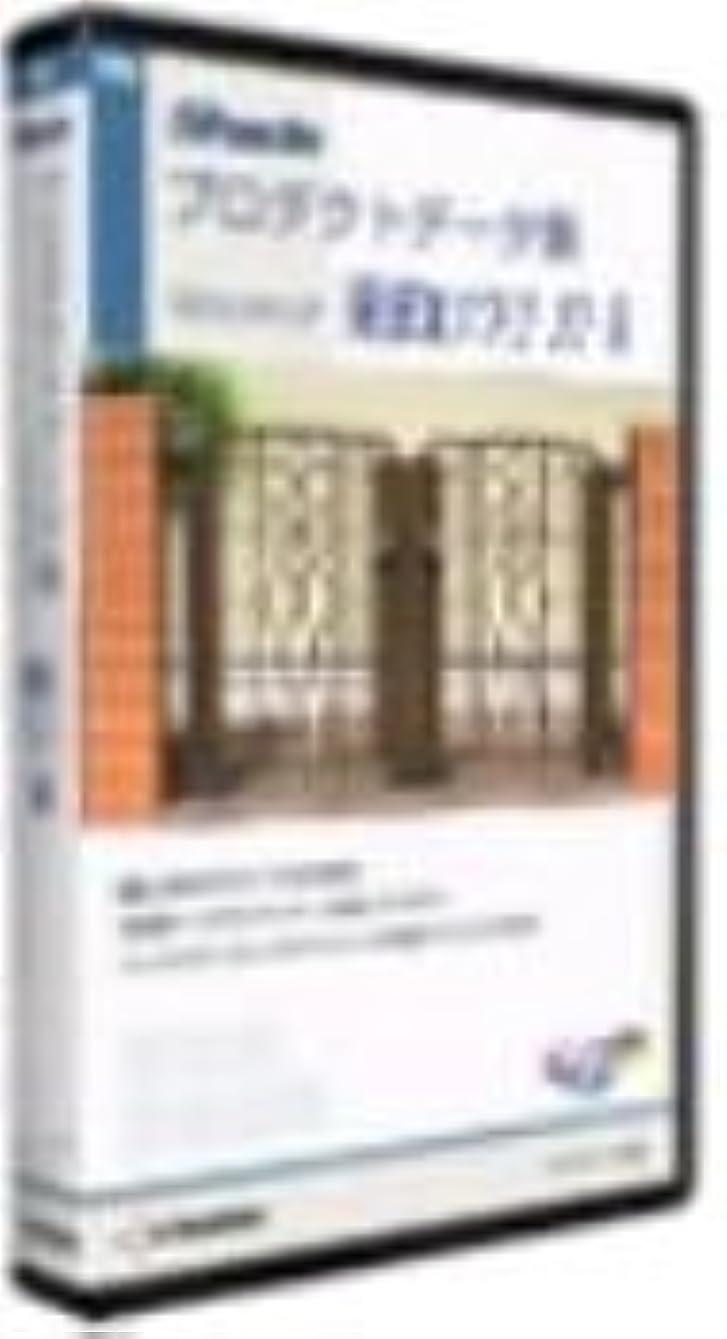 月曜領収書任意新版 Shadeプロダクトデータ集 3Dカタログ 東洋エクステリア編