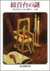 絞首台の謎 (創元推理文庫 118-15)