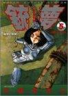 銃夢(GUNNM) 5 (ヤングジャンプコミックス)の詳細を見る
