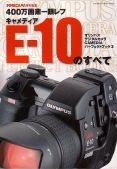 400万画素一眼レフキャメディアE-10のすべて (Gakken camera mook―オリンパスデジタルカメラCAMEDIAパーフェクトブック)