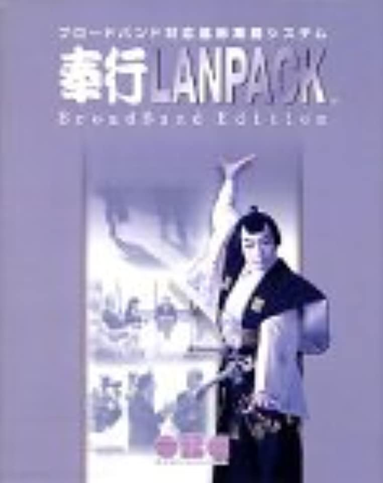 さまよう市長球状蔵奉行 21 LANPACK BroadBand Edition with SQL Server 2000 for Windows Type A 20ライセンス