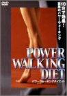パワーウォーキングダイエット [DVD]
