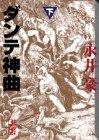 ダンテ神曲 下 (講談社漫画文庫 な 2-7)
