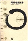 円相の芸術工学 (神戸芸術工科大学レクチャーシリーズ)の詳細を見る