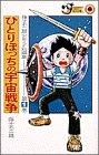 藤子不二雄少年SF短編集 (第1巻) (てんとう虫コミックス―別コロ版)