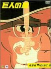 巨人の星 青雲編 Vol.9[DVD]
