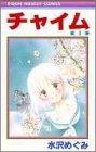 チャイム (1) (りぼんマスコットコミックス (503))