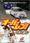 オーバーレブ!―A legend of ultimate hot rodder (6) (ヤングサンデーコミックス)