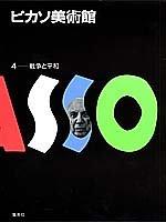 戦争と平和 ピカソ美術館 (4) (ピカソ美術館)