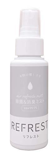 【除菌・消臭・ウイルス対策】REFREST(リフレスト)香料・アルコールフリー/無色無臭 (50ml)